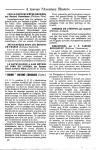 Meccano Magazine Français March (Mars) 1955 Page 38